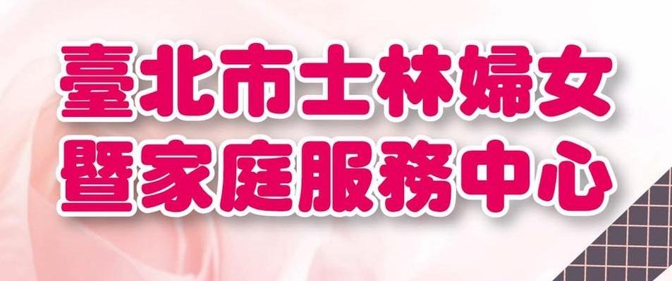臺北市士林婦女暨家庭服務中心